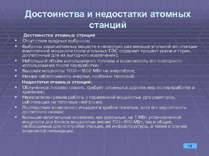 Достоинства и недостатки атомных станций § § § § § Достоинства атомных станций Отсутствие