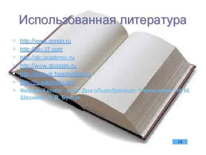 Использованная литература § § § § http: //www. genon. ru http: //lab-37. com http: