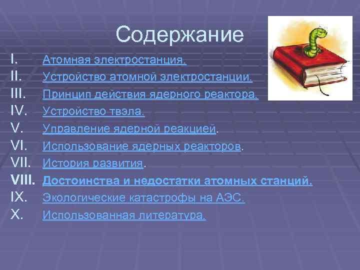 Содержание I. III. IV. V. VIII. IX. X. Атомная электростанция. Устройство атомной электростанции. Принцип