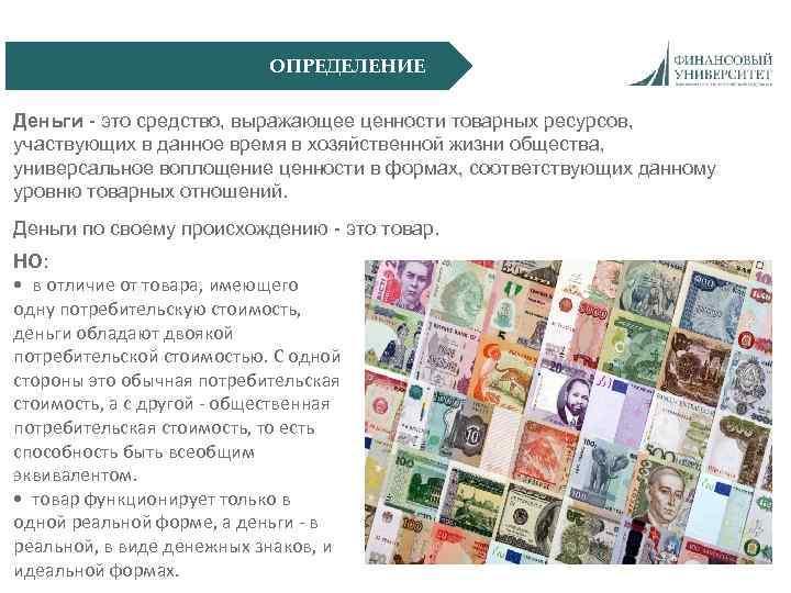 ОПРЕДЕЛЕНИЕ Деньги - это средство, выражающее ценности товарных ресурсов, участвующих в данное время в