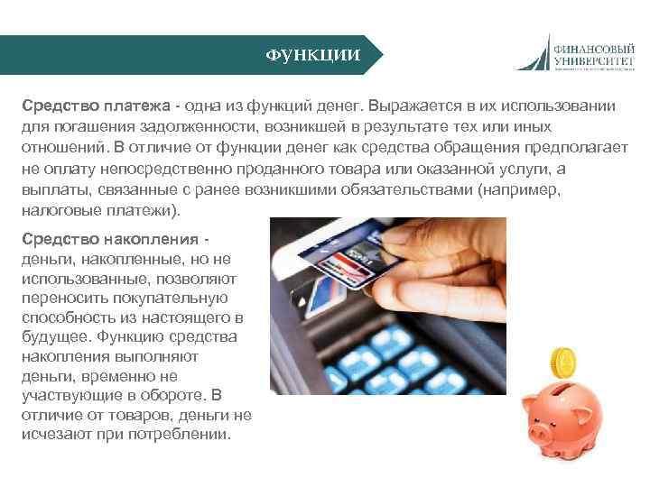 ФУНКЦИИ Средство платежа - одна из функций денег. Выражается в их использовании для погашения