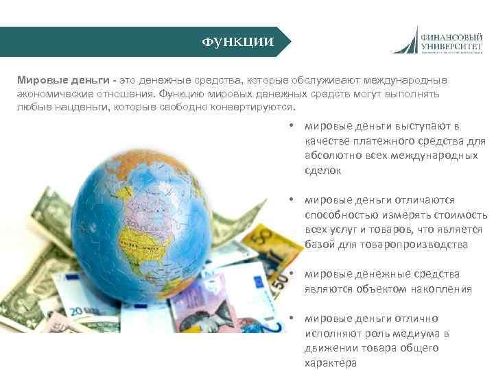 ФУНКЦИИ Мировые деньги - это денежные средства, которые обслуживают международные экономические отношения. Функцию мировых