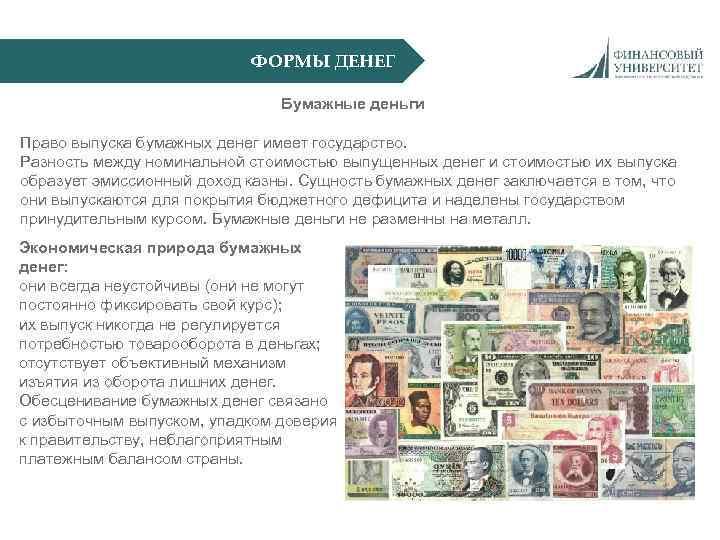 ФОРМЫ ДЕНЕГ Бумажные деньги Право выпуска бумажных денег имеет государство. Разность между номинальной стоимостью