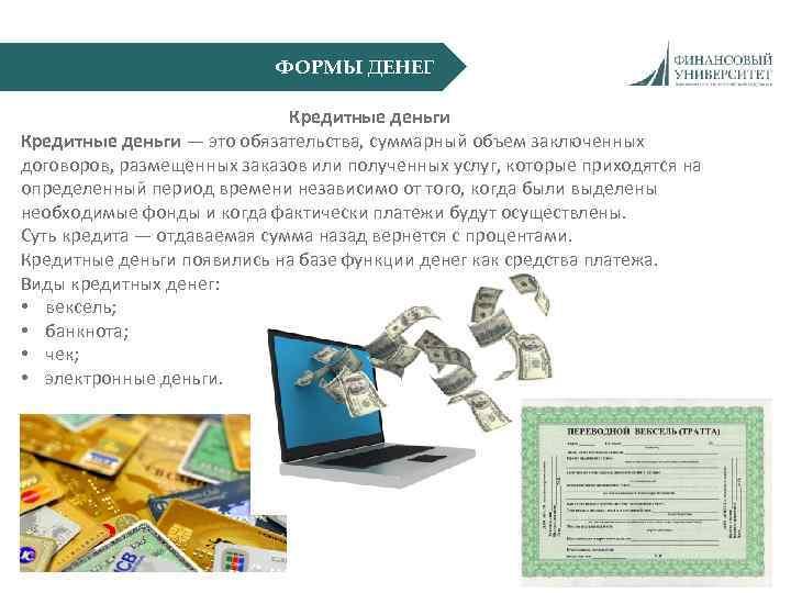 ФОРМЫ ДЕНЕГ Кредитные деньги — это обязательства, суммарный объем заключенных договоров, размещенных заказов или
