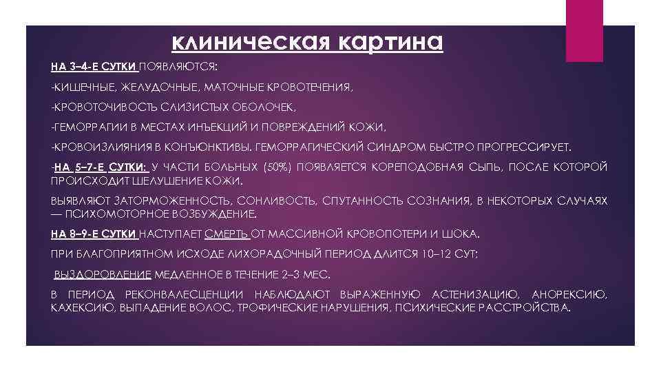клиническая картина НА 3– 4 -Е СУТКИ ПОЯВЛЯЮТСЯ: -КИШЕЧНЫЕ, ЖЕЛУДОЧНЫЕ, МАТОЧНЫЕ КРОВОТЕЧЕНИЯ, -КРОВОТОЧИВОСТЬ СЛИЗИСТЫХ