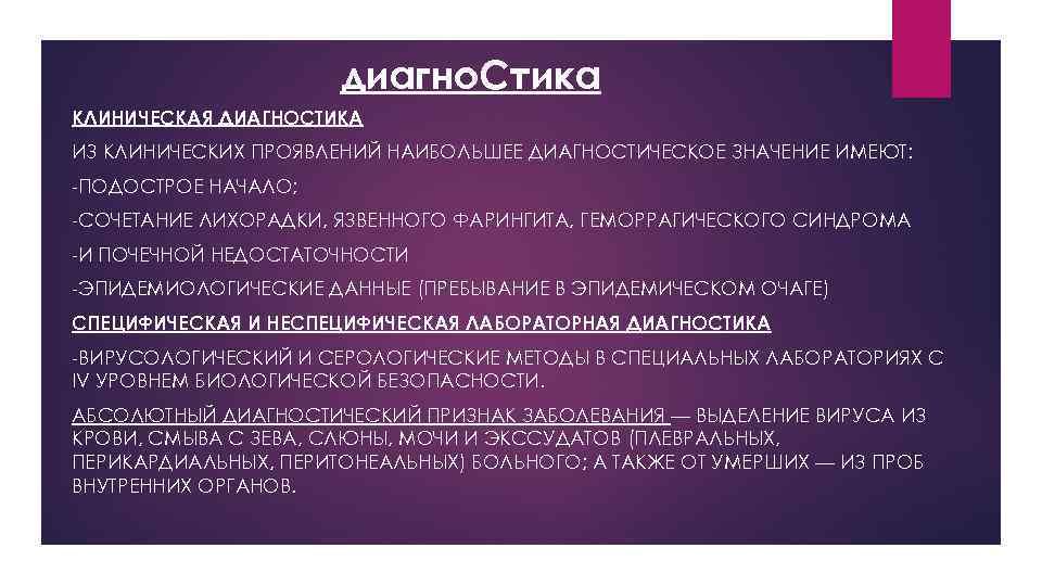 диагно. Стика КЛИНИЧЕСКАЯ ДИАГНОСТИКА ИЗ КЛИНИЧЕСКИХ ПРОЯВЛЕНИЙ НАИБОЛЬШЕЕ ДИАГНОСТИЧЕСКОЕ ЗНАЧЕНИЕ ИМЕЮТ: -ПОДОСТРОЕ НАЧАЛО; -СОЧЕТАНИЕ