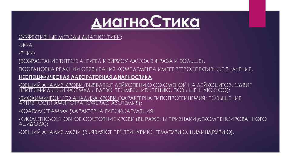 диагно. Стика ЭФФЕКТИВНЫЕ МЕТОДЫ ДИАГНОСТИКИ: -ИФА -РНИФ. (ВОЗРАСТАНИЕ ТИТРОВ АНТИТЕЛ К ВИРУСУ ЛАССА В