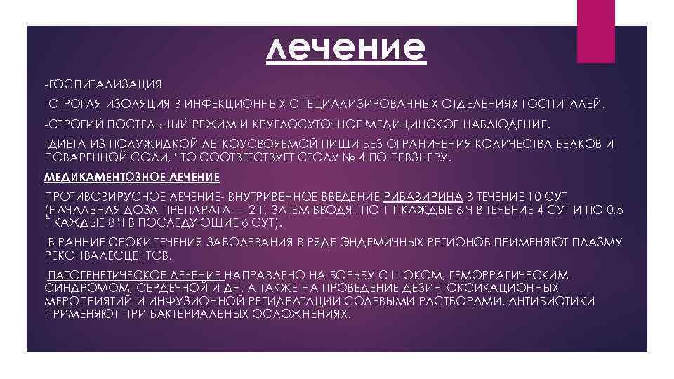 лечение -ГОСПИТАЛИЗАЦИЯ -СТРОГАЯ ИЗОЛЯЦИЯ В ИНФЕКЦИОННЫХ СПЕЦИАЛИЗИРОВАННЫХ ОТДЕЛЕНИЯХ ГОСПИТАЛЕЙ. -СТРОГИЙ ПОСТЕЛЬНЫЙ РЕЖИМ И КРУГЛОСУТОЧНОЕ