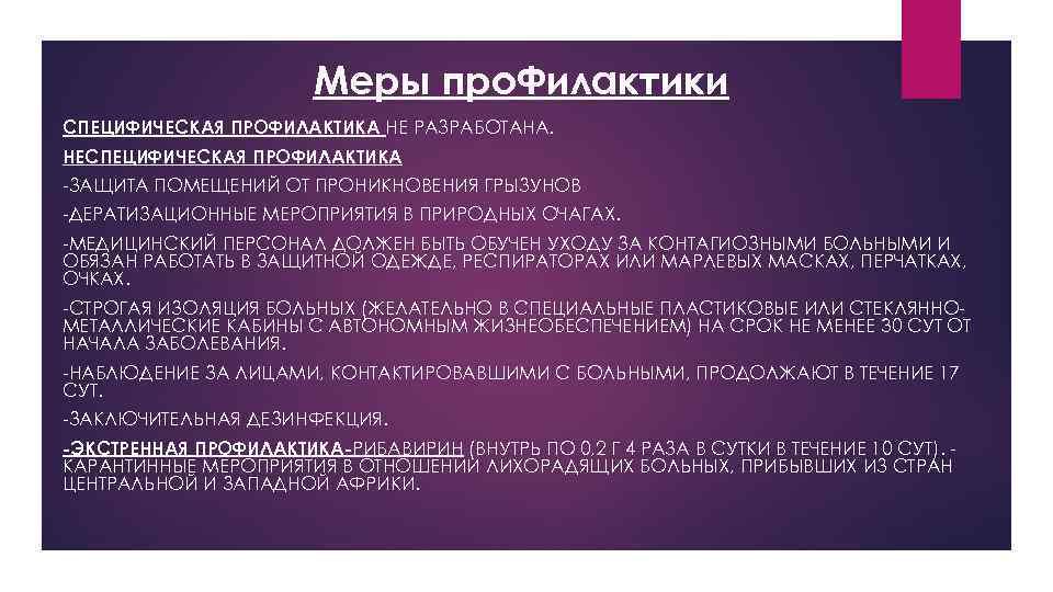 Меры про. Филактики СПЕЦИФИЧЕСКАЯ ПРОФИЛАКТИКА НЕ РАЗРАБОТАНА. НЕСПЕЦИФИЧЕСКАЯ ПРОФИЛАКТИКА -ЗАЩИТА ПОМЕЩЕНИЙ ОТ ПРОНИКНОВЕНИЯ ГРЫЗУНОВ