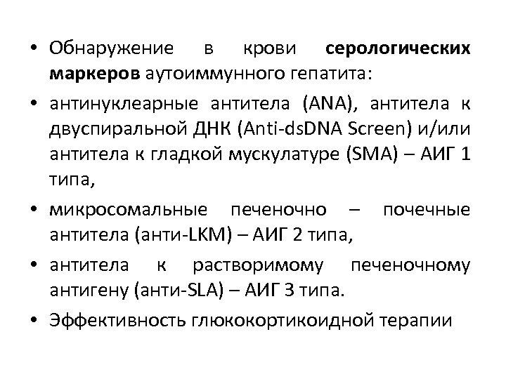 • Обнаружение в крови серологических маркеров аутоиммунного гепатита: • антинуклеарные антитела (ANA), антитела