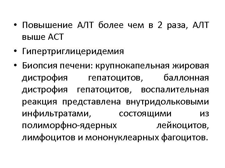 • Повышение АЛТ более чем в 2 раза, АЛТ выше АСТ • Гипертриглицеридемия