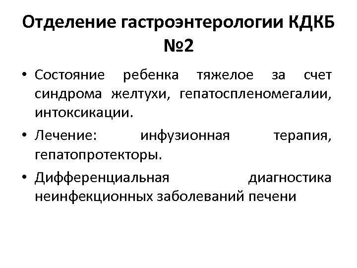 Отделение гастроэнтерологии КДКБ № 2 • Состояние ребенка тяжелое за счет синдрома желтухи, гепатоспленомегалии,