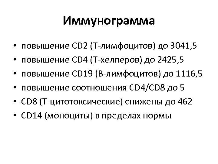 Иммунограмма • • • повышение CD 2 (Т-лимфоцитов) до 3041, 5 повышение CD 4