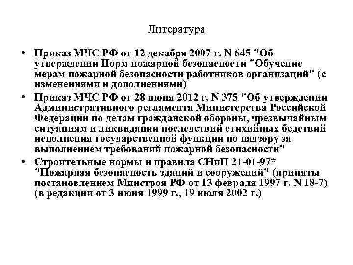 ПРИКАЗ МЧС 645 ОТ 12 12 2007 С ИЗМЕНЕНИЯМИ СКАЧАТЬ БЕСПЛАТНО