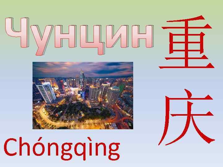 Чунцин重 Chóngqìng 庆