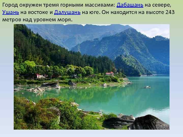 Город окружен тремя горными массивами: Дабашань на севере, Ушань на востоке и Далушань на