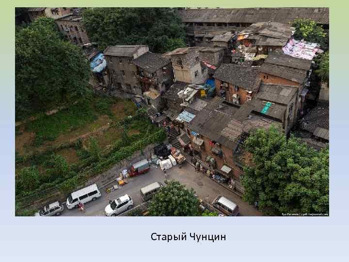 Старый Чунцин