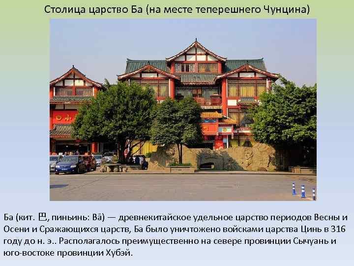 Столица царство Ба (на месте теперешнего Чунцина) Ба (кит. 巴, пиньинь: Bā) — древнекитайское