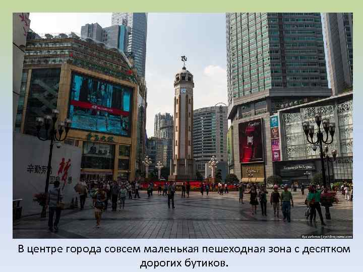 В центре города совсем маленькая пешеходная зона с десятком дорогих бутиков.