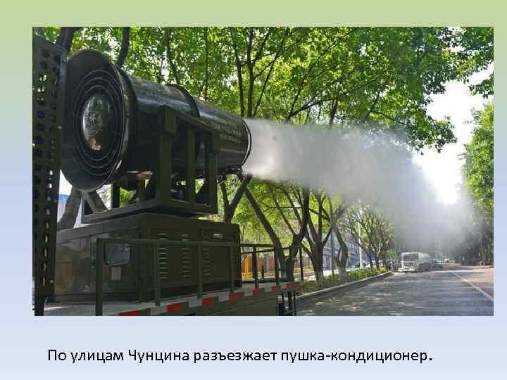 По улицам Чунцина разъезжает пушка-кондиционер.
