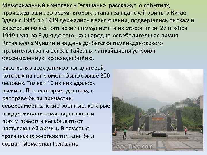 Мемориальный комплекс «Гэлэшань» расскажут о событиях, происходивших во время второго этапа гражданской войны в