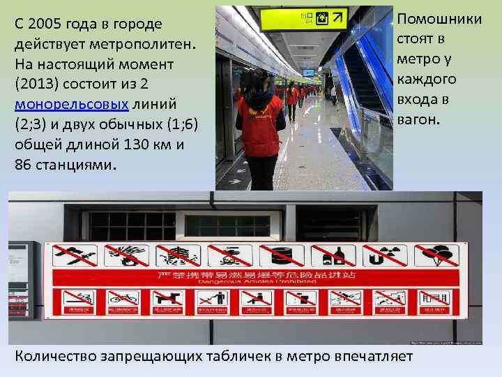 С 2005 года в городе действует метрополитен. На настоящий момент (2013) состоит из 2
