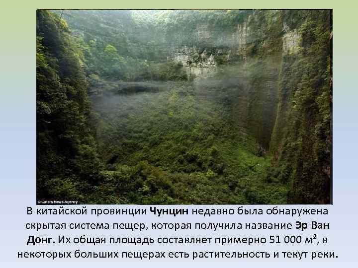 В китайской провинции Чунцин недавно была обнаружена скрытая система пещер, которая получила название Эр