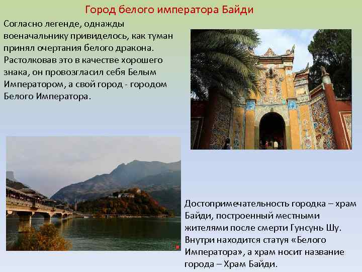 Город белого императора Байди Согласно легенде, однажды военачальнику привиделось, как туман принял очертания белого