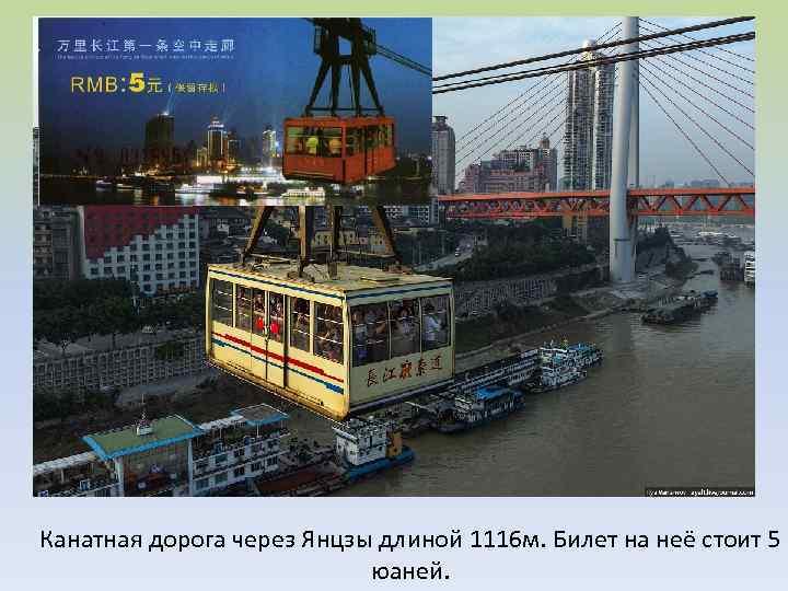 Канатная дорога через Янцзы длиной 1116 м. Билет на неё стоит 5 юаней.
