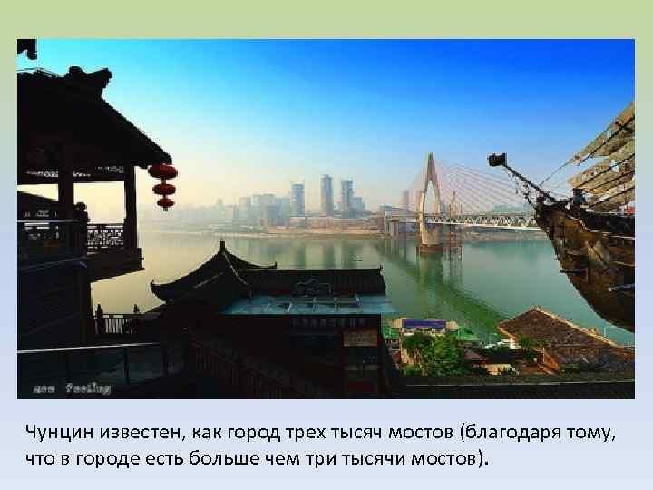 Чунцин известен, как город трех тысяч мостов (благодаря тому, что в городе есть больше