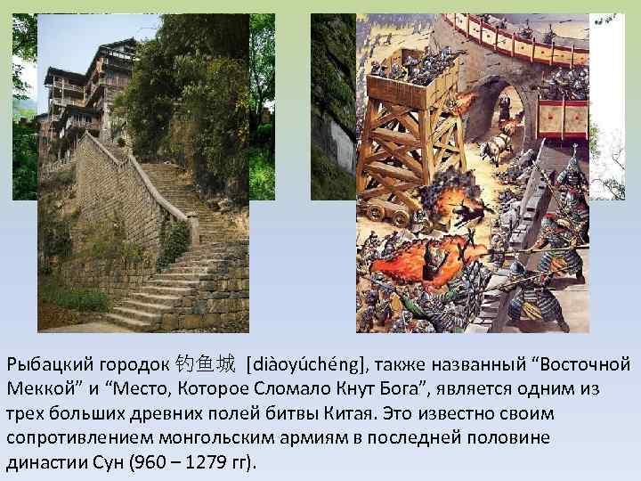 """Рыбацкий городок 钓鱼城 [diàoyúchéng], также названный """"Восточной Меккой"""" и """"Место, Которое Сломало Кнут Бога"""","""