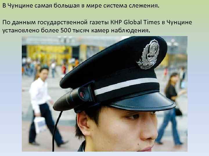 В Чунцине самая большая в мире система слежения. По данным государственной газеты КНР Global
