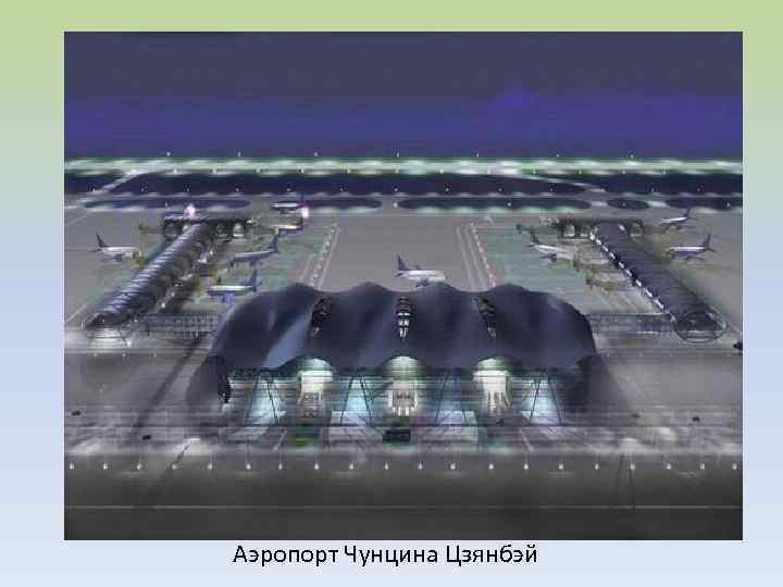 Аэропорт Чунцина Цзянбэй