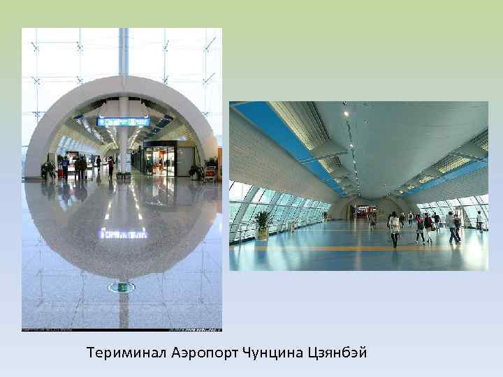 Териминал Аэропорт Чунцина Цзянбэй