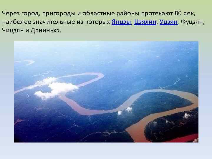 Через город, пригороды и областные районы протекают 80 рек, наиболее значительные из которых Янцзы,