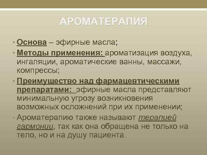 АРОМАТЕРАПИЯ • Основа – эфирные масла; • Методы применения: ароматизация воздуха, ингаляции, ароматические ванны,