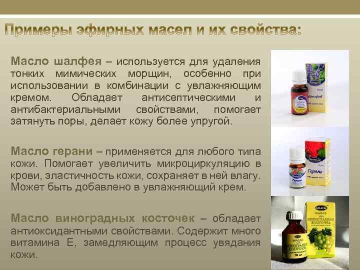 Масло шалфея – используется для удаления тонких мимических морщин, особенно при использовании в комбинации