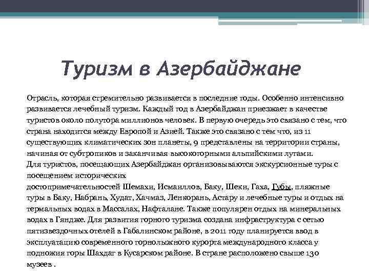 Туризм в Азербайджане Отрасль, которая стремительно развивается в последние годы. Особенно интенсивно развивается лечебный