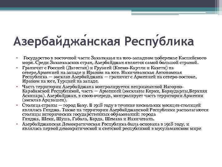 Азербайджа нская Респу блика • Государство в восточной части Закавказья на юго-западном побережье Каспийского
