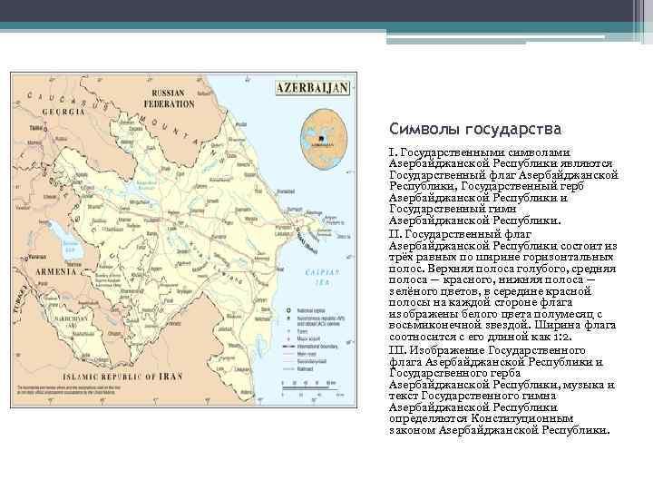 Символы государства I. Государственными символами Азербайджанской Республики являются Государственный флаг Азербайджанской Республики, Государственный герб