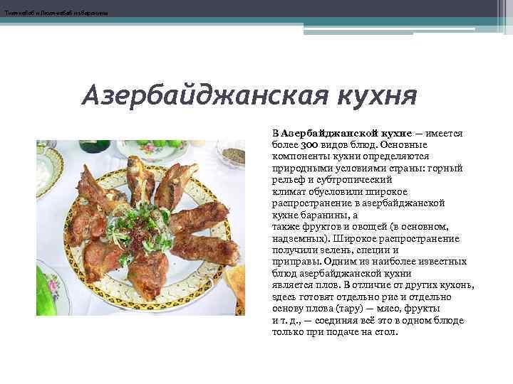 Тикя-кебаб и Люля-кебаб из баранины Азербайджанская кухня В Азербайджанской кухне — имеется более 300