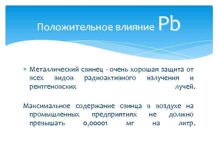Pb Положительное влияние Металлический свинец - очень хорошая защита от всех видов радиоактивного излучения