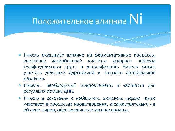 Положительное влияние Ni Никель оказывает влияние на ферментативные процессы, окисление аскорбиновой кислоты, ускоряет переход