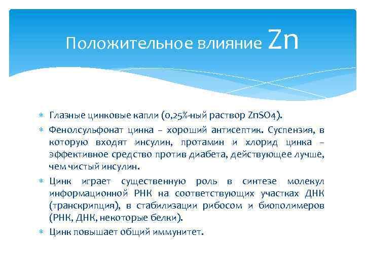 Положительное влияние Zn Глазные цинковые капли (0, 25%-ный раствор Zn. SO 4). Фенолсульфонат цинка