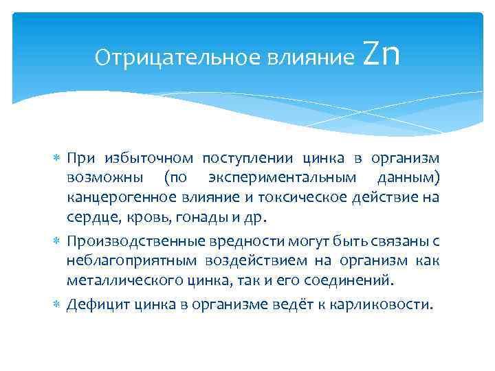Отрицательное влияние Zn При избыточном поступлении цинка в организм возможны (по экспериментальным данным) канцерогенное