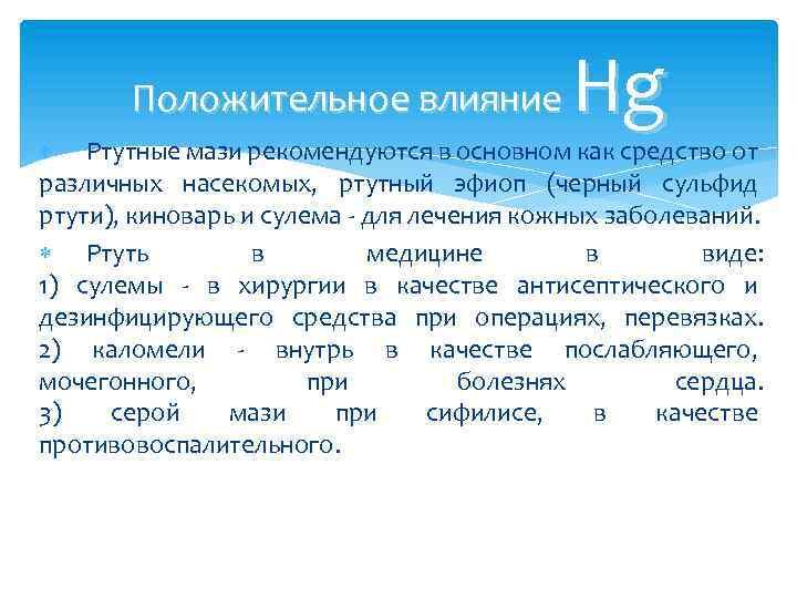 Hg Положительное влияние Ртутные мази рекомендуются в основном как средство от различных насекомых, ртутный