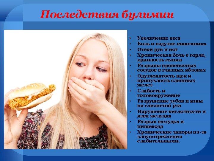 Последствия булимии • • • Увеличение веса Боль и вздутие кишечника Отеки рук и