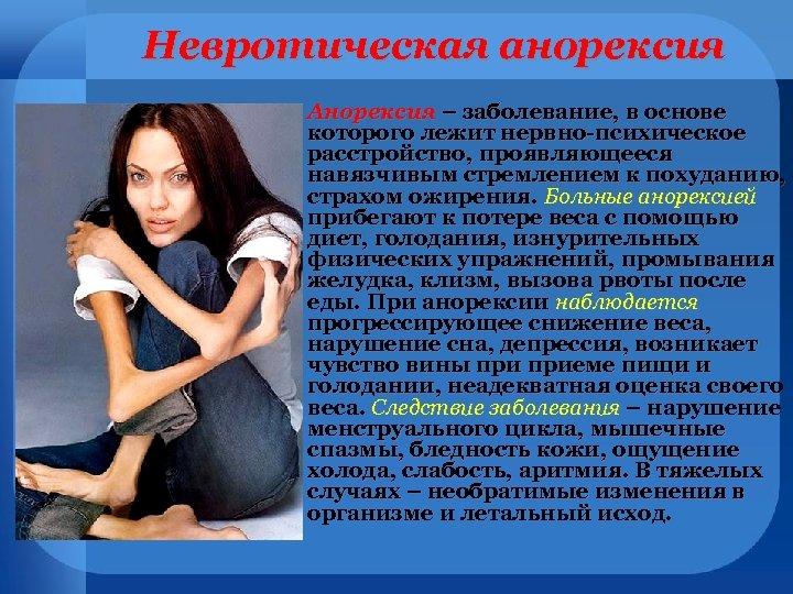 Невротическая анорексия Анорексия – заболевание, в основе которого лежит нервно-психическое расстройство, проявляющееся навязчивым стремлением