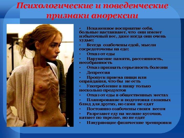 Психологические и поведенческие признаки анорексии • Искаженное восприятие себя, больные настаивают, что они имеют