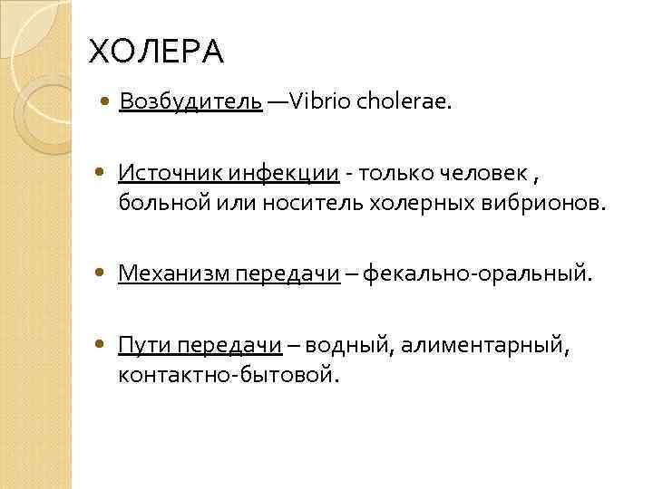 ХОЛЕРА Возбудитель —Vibrio cholerae. • Источник инфекции - только человек , больной или носитель